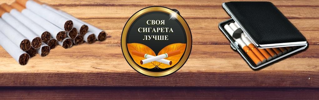 svoyasigareta.ru